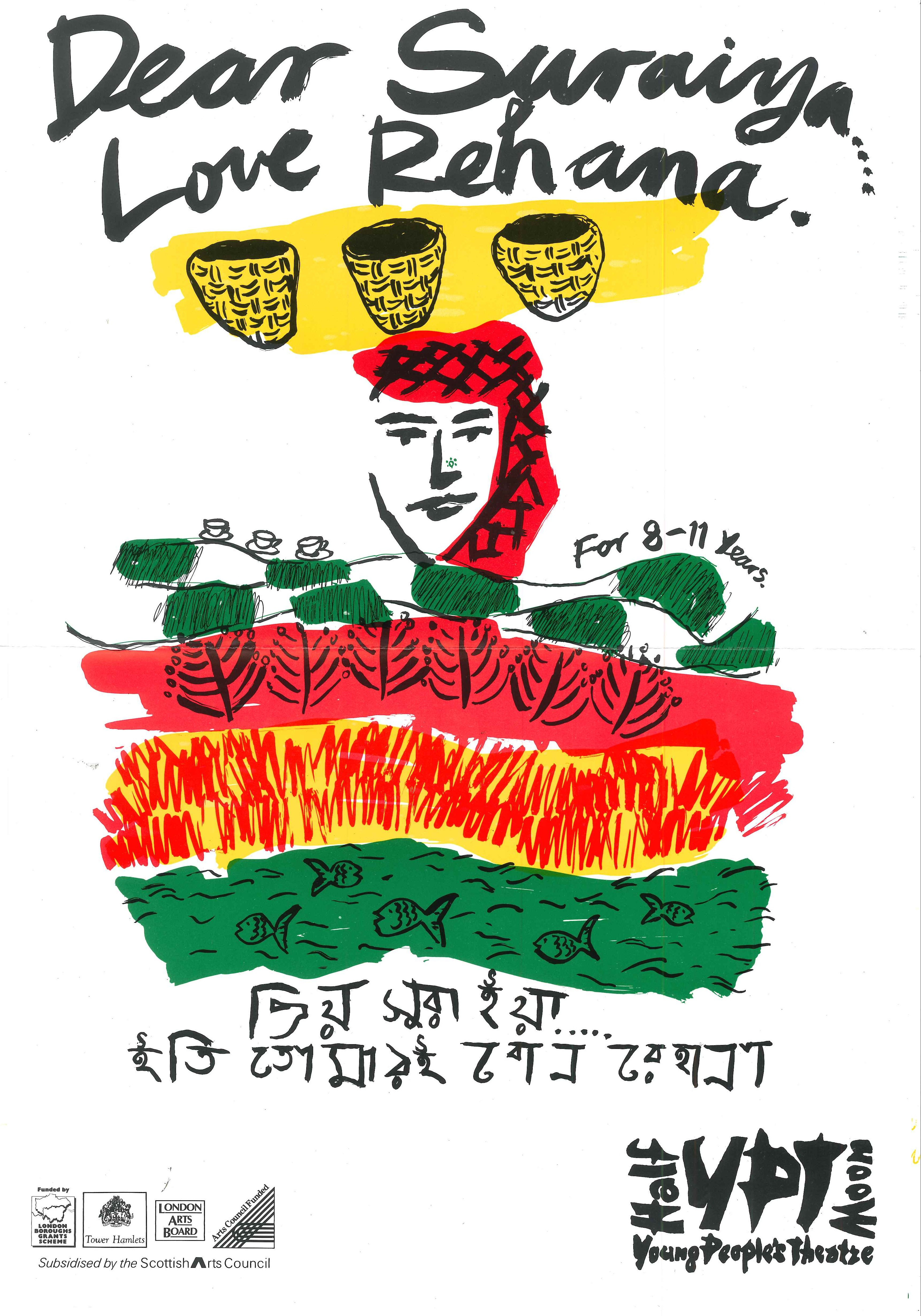 Dear Suraiya... Love Rehana (1992) Poster