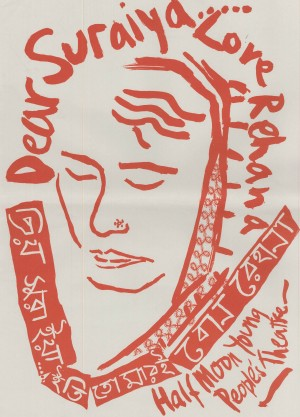 Dear Suraiya... Love Rehana (1988) Poster