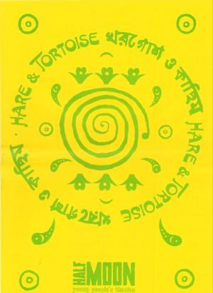 Khorghosh & Kautwa - Hare & Tortoise Poster