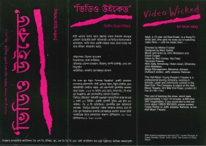 Video Wicked Flyer (Back)